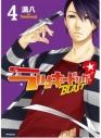 【コミック】ラッキードッグ1 BLAST(4)の画像