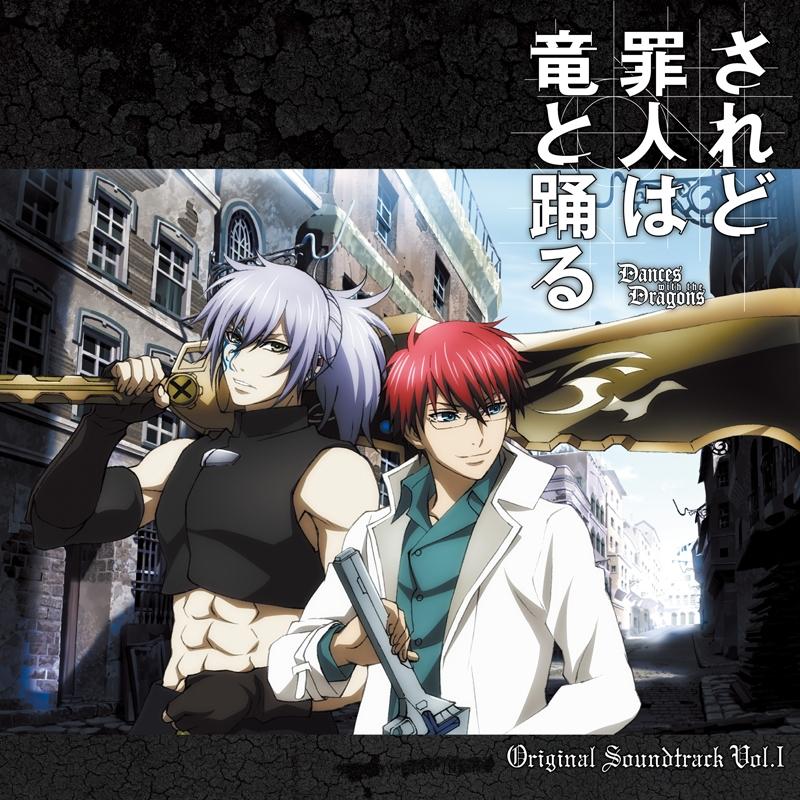 【サウンドトラック】TV されど罪人は竜と踊る オリジナル・サウンドトラック VOL.1
