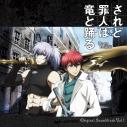 【サウンドトラック】TV されど罪人は竜と踊る オリジナル・サウンドトラック VOL.1の画像