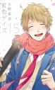 【コミック】虹色デイズ(15)の画像