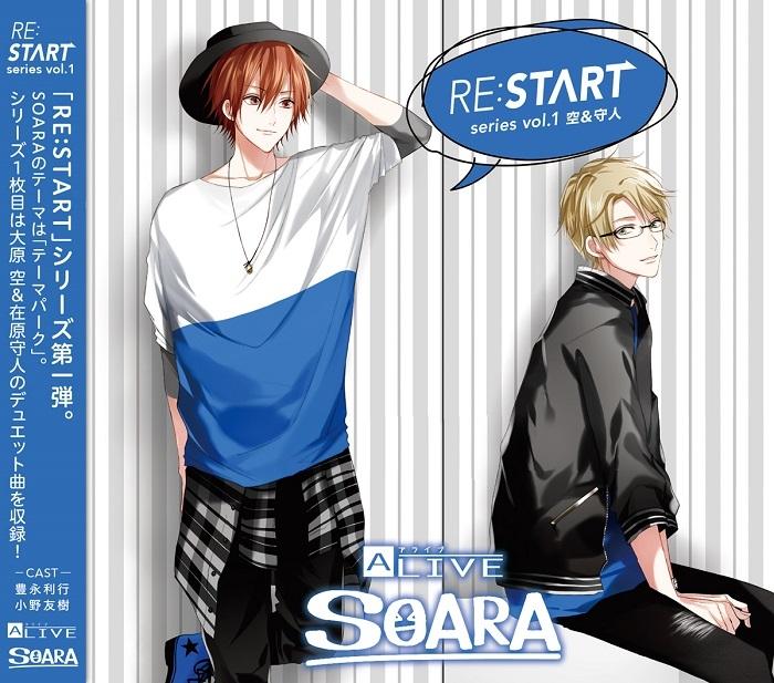 【キャラクターソング】ALIVE SOARA RE:START シリーズ1