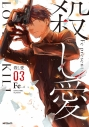 【コミック】殺し愛(3)の画像