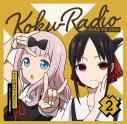 【DJCD】TV かぐや様は告らせたい?~天才たちの恋愛頭脳戦~ ラジオCD 告RADIO ROAD TO 2020 vol.2の画像