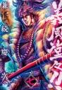 【DVD】TV 義風堂々!! 兼続と慶次 第七巻の画像