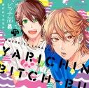 【ドラマCD】ドラマCD ヤリチン☆ビッチ部 3の画像
