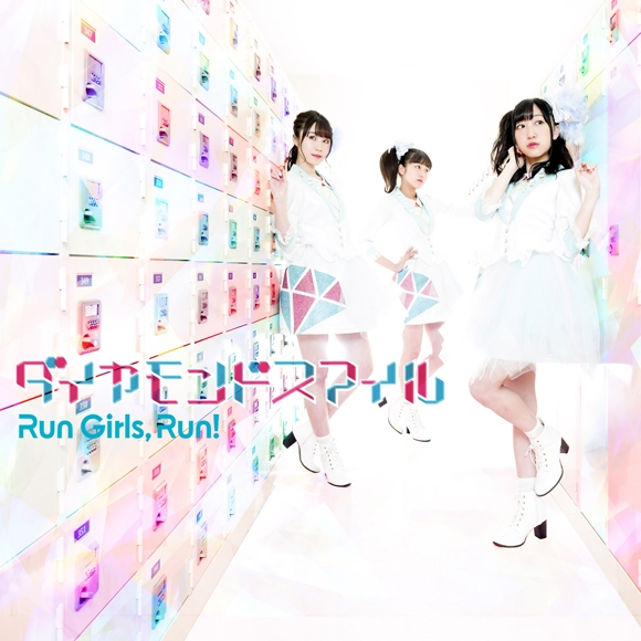 【主題歌】TV キラッとプリ☆チャン OP「ダイヤモンドスマイル」/Run Girls,Run! 通常盤