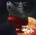 【主題歌】OVA 宇宙戦艦ヤマト2199 主題歌「宇宙戦艦ヤマト」/ささきいさおの画像