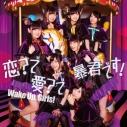 【主題歌】TV 恋愛暴君 OP「恋?で愛?で暴君です!」/Wake Up, Girls! DVD付の画像