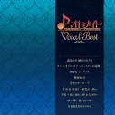 【アルバム】オトメイトVocal Best ~Vol.3~の画像