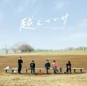 【主題歌】TV メジャーセカンド OP「越えていけ」/キュウソネコカミ 初回限定盤の画像