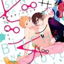 【ドラマCD】恋するサノバビッチ 描き下ろしペーパー封入 アニメイト限定盤の画像