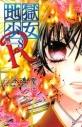 【コミック】地獄少女R(8)の画像