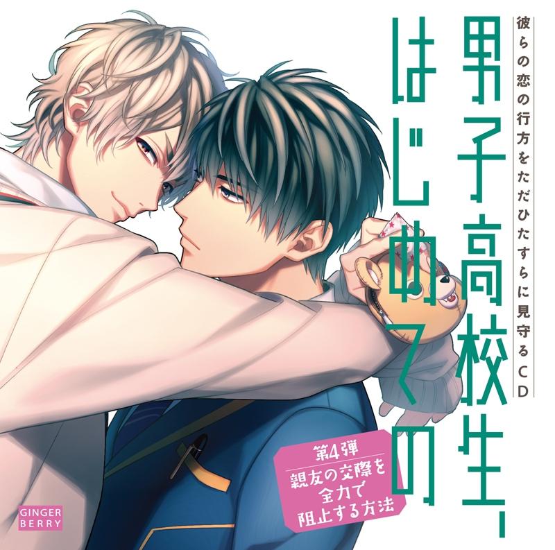 【ドラマCD】男子高校生、はじめての ~第4弾 親友の交際を全力で阻止する方法~ 通常盤