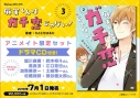 【コミック】麻実くんはガチ恋じゃない!(3) アニメイト限定セット【ドラマCD付き】の画像