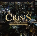 【サウンドトラック】実写 ドラマ CRISIS 公安機動捜査隊特捜班 ORIGINAL SOUNDTRACKの画像
