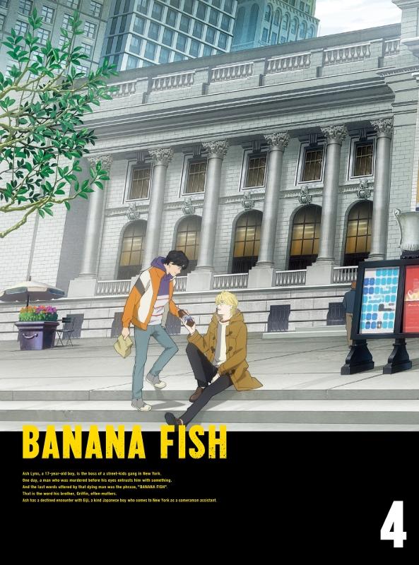 【DVD】TV BANANA FISH DVD Disc BOX 4 完全生産限定版