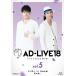 舞台 AD-LIVE 2018 第5巻 石川界人×鳥海浩輔×鈴村健一 通常版