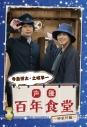 【DVD】声優百年食堂 第2巻 神奈川編の画像