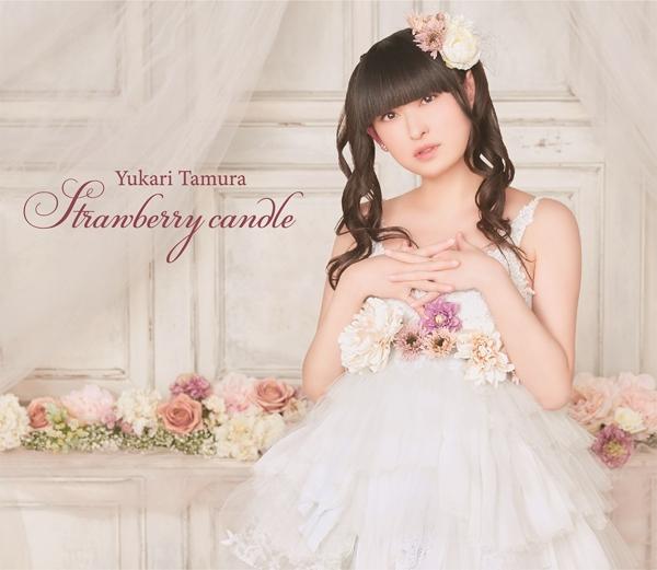 【アルバム】田村ゆかり/Strawberry candle