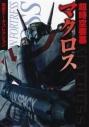 【その他(書籍)】電撃データコレクション 超時空要塞マクロスの画像
