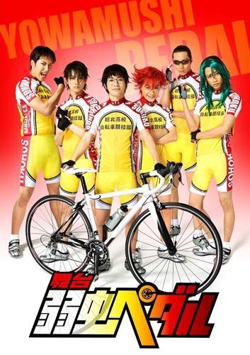 【DVD】舞台 弱虫ペダル