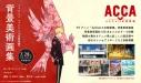 【画集】TVアニメ ACCA13区監察課 背景美術画集の画像