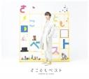 【アルバム】佐香智久/さこともベスト 初回生産限定盤の画像