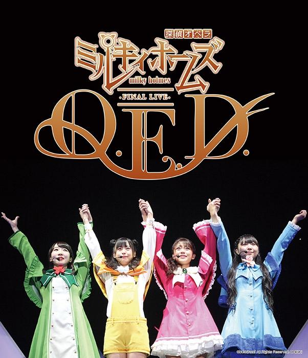 【Blu-ray】ミルキィホームズ ファイナルライブ Q.E.D.