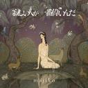 【アルバム】majiko/寂しい人が一番偉いんだ 初回限定盤Aの画像