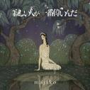 【アルバム】majiko/寂しい人が一番偉いんだ 初回限定盤Bの画像