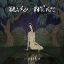 【アルバム】majiko/寂しい人が一番偉いんだ 通常盤の画像