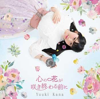 【アルバム】優木かな/心の花が咲き終わる前に 初回限定盤