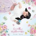 【アルバム】優木かな/心の花が咲き終わる前に 初回限定盤の画像