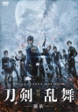 【DVD】映画刀剣乱舞-継承- 通常版の画像