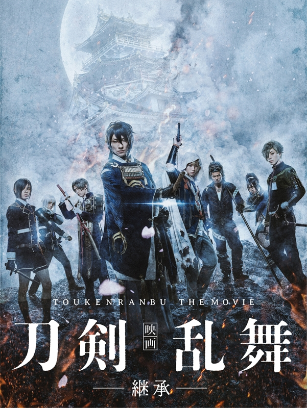 【Blu-ray】映画刀剣乱舞-継承- 豪華版 アニメイト限定セット