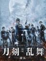 【Blu-ray】映画刀剣乱舞-継承- 豪華版 アニメイト限定セットの画像