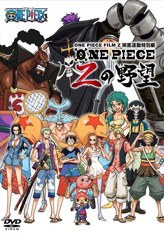 【DVD】TV ONE PIECE FILM Z 連動特別編 Zの野望