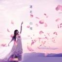 【主題歌】TV 信長の忍び~伊勢・金ヶ崎篇~ 主題歌「白雪」/蓮花 通常盤の画像