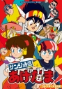 【DVD】想い出のアニメライブラリー 第124集 ゲンジ通信あげだま コレクターズDVDの画像