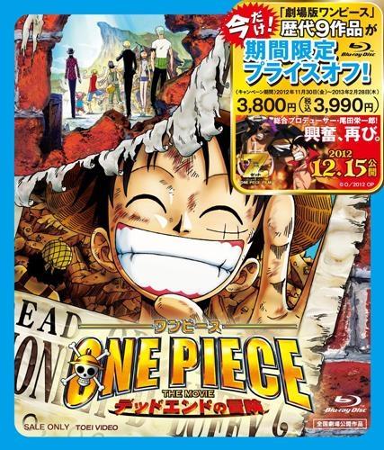 【Blu-ray】劇場版 ONE PIECE ワンピース デッドエンドの冒険 期間限定生産