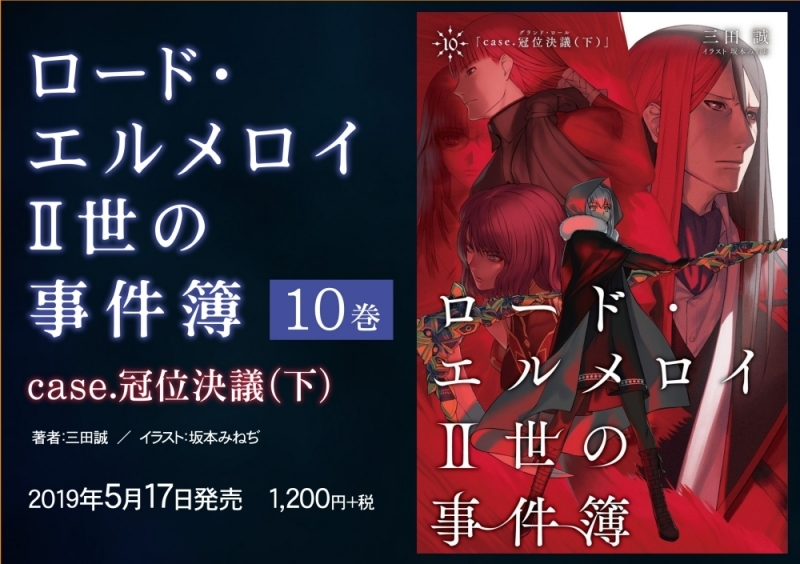 【小説】ロード・エルメロイII世の事件簿(10) case.冠位決議(下)