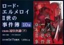 【小説】ロード・エルメロイII世の事件簿(10) case.冠位決議(下)の画像
