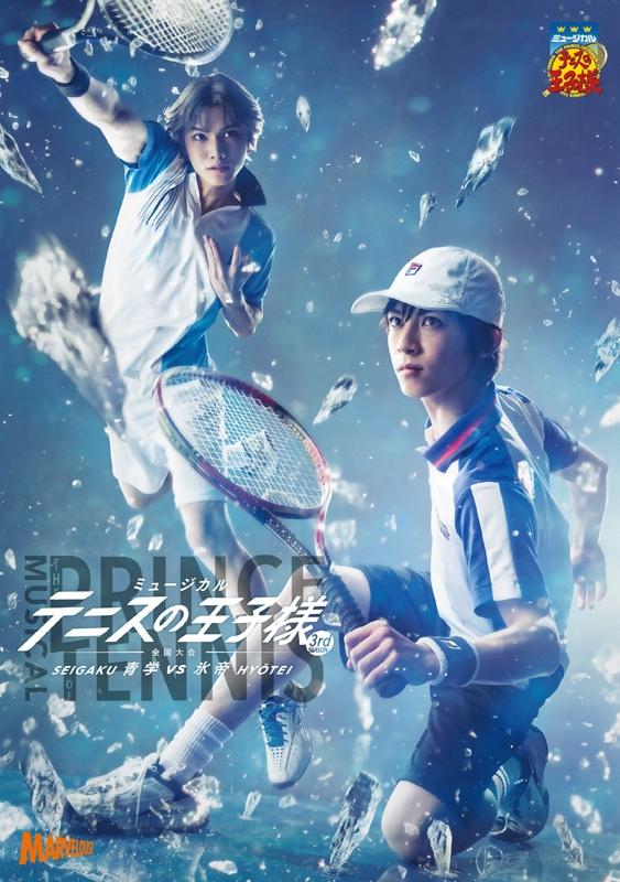 【Blu-ray】ミュージカル『テニスの王子様』3rdシーズン 全国大会 青学vs氷帝 SP版