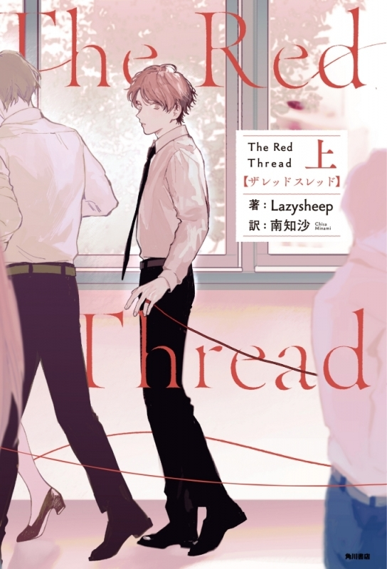 The Red Thread(上)_0