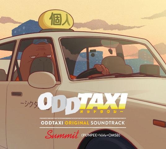 【サウンドトラック】TV オッドタクシー ODDTAXI ORIGINAL SOUNDTRACK