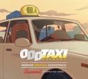 【サウンドトラック】TV オッドタクシー ODDTAXI ORIGINAL SOUNDTRACKの画像