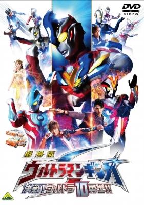 【DVD】劇場版 ウルトラマンギンガS 決戦!ウルトラ10勇士!!