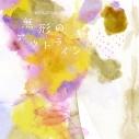 【主題歌】TV 覇穹 封神演義 ED「無形のアウトライン」/やなぎなぎ 通常盤の画像