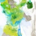 【主題歌】TV 覇穹 封神演義 ED「無形のアウトライン」/やなぎなぎ 初回限定盤の画像