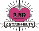 【DVD】TV 2.5次元男子推しTV シーズン2 DVD-BOXの画像
